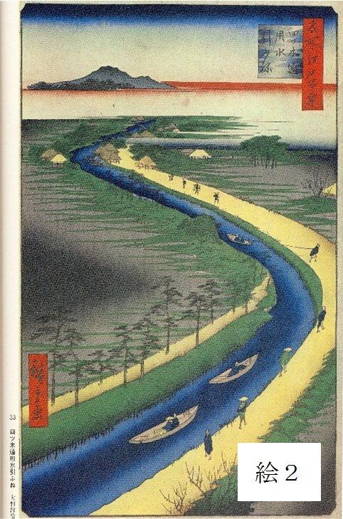 曳舟川・曳き舟の図(安藤広重画)''