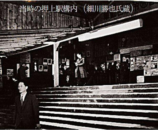 1957年頃の押上駅構内写真''