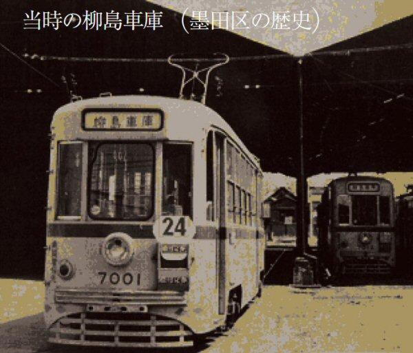 当時の柳島車庫写真''
