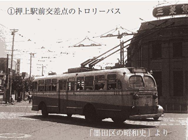 押上駅前交差点のトロリーバス''