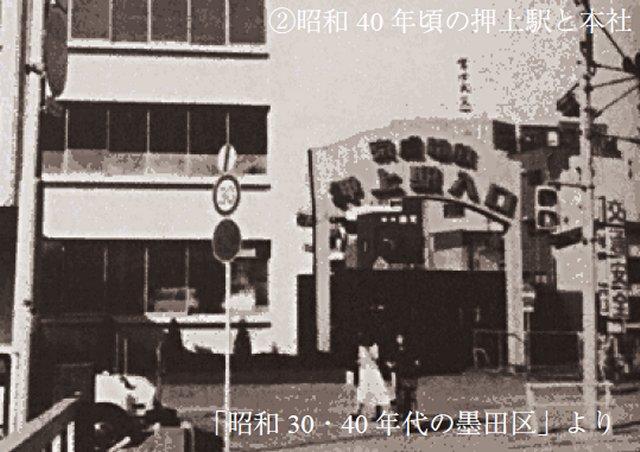 昭和40年頃の押上駅と京成本社''